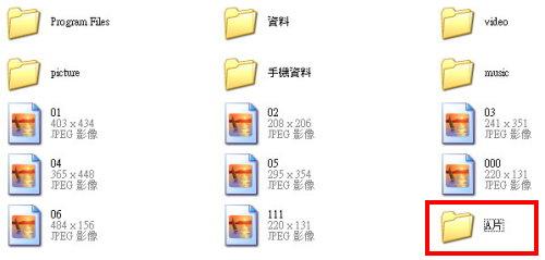 隱藏資料夾 教學07
