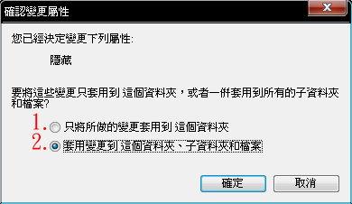 隱藏資料夾 教學09