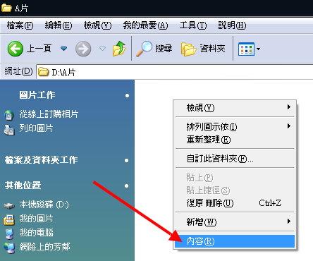 解開隱藏資料夾 教學02