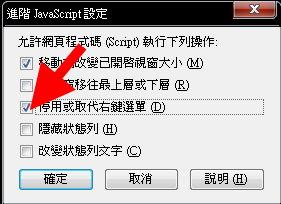 無視鎖右鍵的瀏覽器 教學04