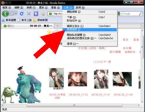 無視鎖右鍵的瀏覽器 教學06