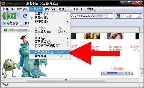 無視鎖右鍵的瀏覽器 教學09