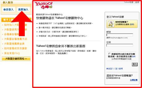 Yahoo大聯盟計畫 04