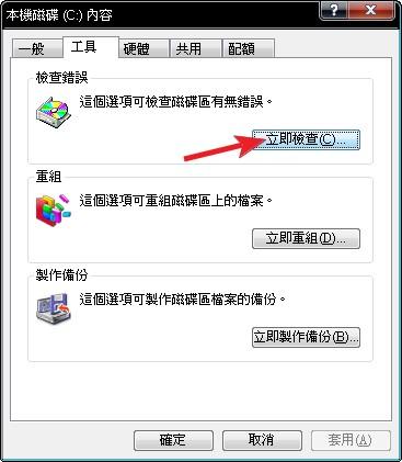 XP磁碟重組 01