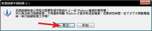 XP磁碟重組 04