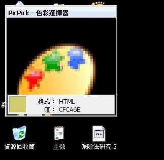PicPick 工具10
