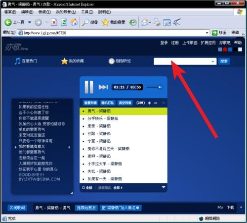 亦歌音樂網頁 教學02