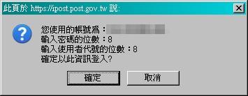 網路郵局 教學02