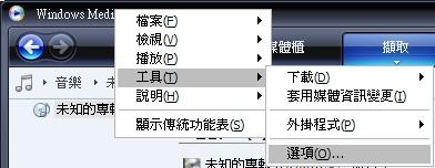 擷取CD音樂 教學03