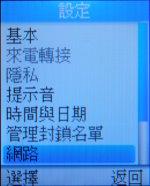 TECO東元網路電話 設定教學08