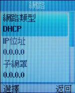 TECO東元網路電話 設定教學09