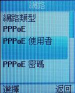 TECO東元網路電話 設定教學11