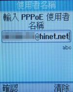 TECO東元網路電話 設定教學12