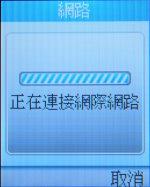 TECO東元網路電話 設定教學15