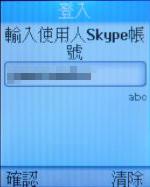 TECO東元網路電話 設定教學18