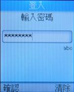 TECO東元網路電話 設定教學19
