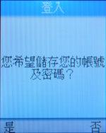TECO東元網路電話 設定教學20