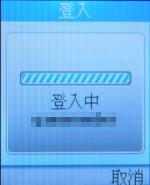 TECO東元網路電話 設定教學21