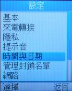 TECO東元網路電話 設定教學24