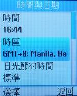 TECO東元網路電話 設定教學25
