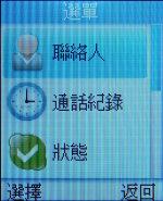 TECO東元網路電話 設定教學28