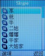 TECO東元網路電話 設定教學29