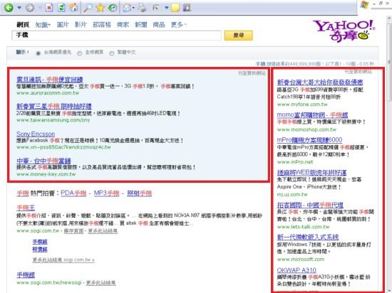 Yahoo關鍵字搜尋