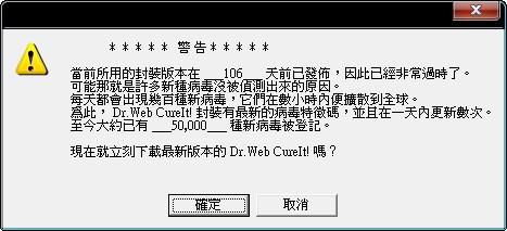 大蜘蛛防毒軟體 教學02