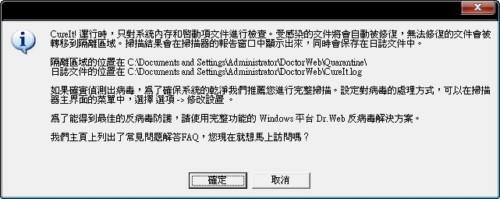 大蜘蛛防毒軟體 教學09