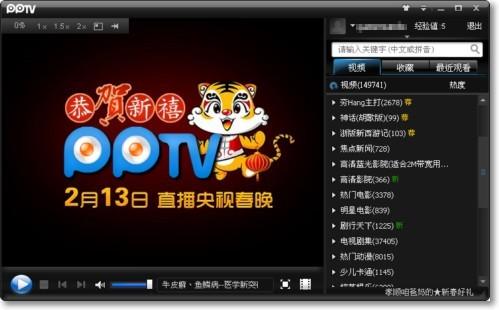 PPTV網路電視 01