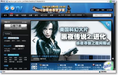 PPTV網路電視 02