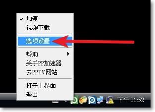 PPTV網路電視 05