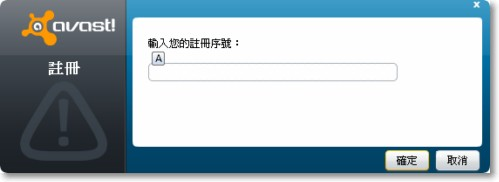 avast! Free Antivirus 5.0 教學16