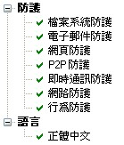 avast! Free Antivirus 5.0 教學03
