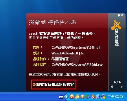 avast! Free Antivirus 5.0 教學04