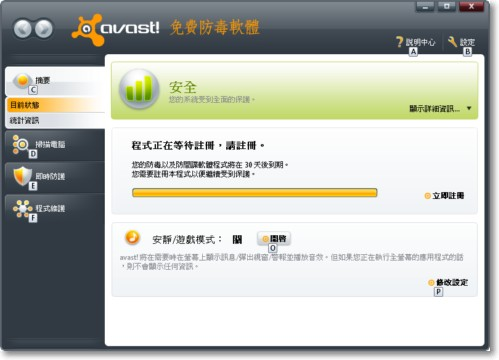 avast! Free Antivirus 5.0 教學05