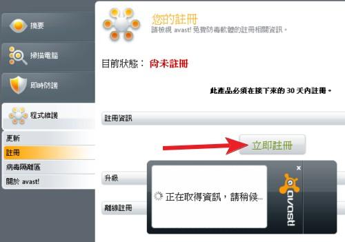 avast! Free Antivirus 5.0 教學07