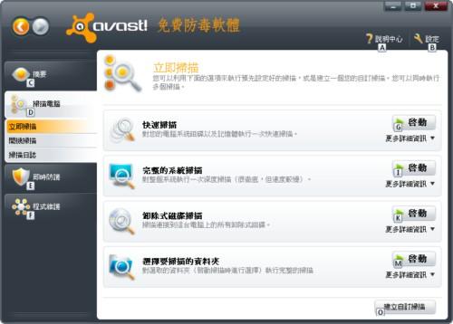 avast! Free Antivirus 5.0 教學09