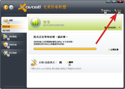 avast! Free Antivirus 5.0 教學11
