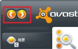 avast! Free Antivirus 5.0 教學12