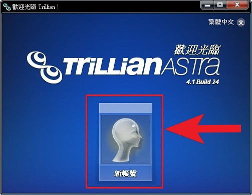 Trillian 專業版 註冊教學03