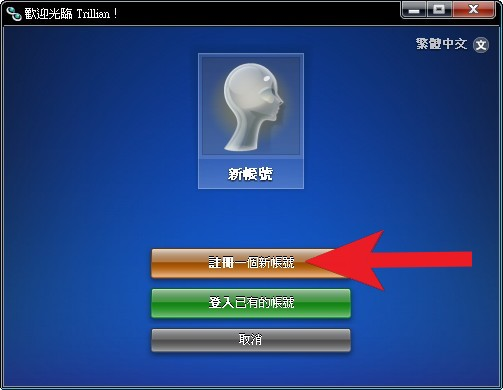 Trillian 專業版 註冊教學04