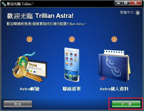 Trillian 專業版 註冊教學05