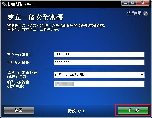 Trillian 專業版 註冊教學07