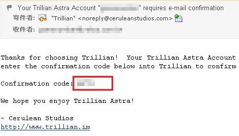 Trillian 專業版 註冊教學08