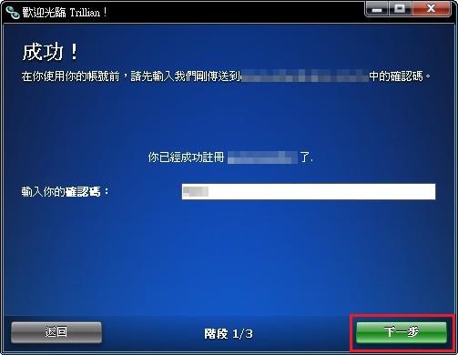 Trillian 專業版 註冊教學09