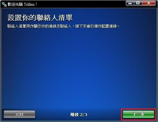 Trillian 專業版 註冊教學11