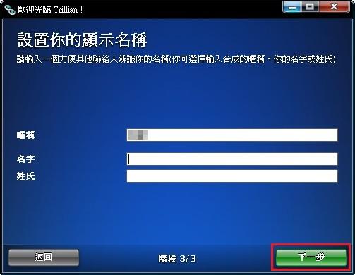 Trillian 專業版 註冊教學17