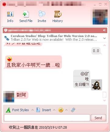 Trillian Pro 介面08