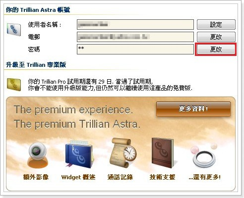 Trillian Pro 介面21